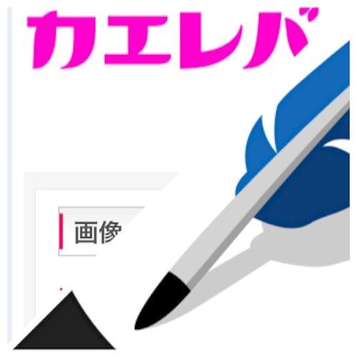 モブログでもカエレバを最強に便利に使うブックマークレットを作った