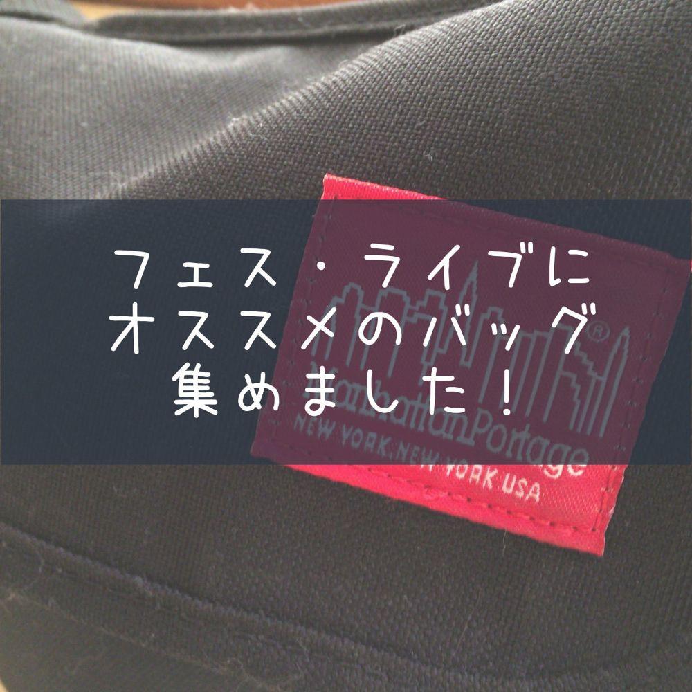 フェス・ライブにオススメのバッグ集めました!