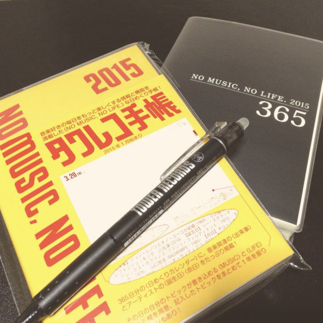 タワレコ手帳2015!カバーは2種類でリバーシブル仕様!
