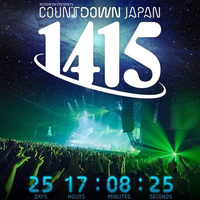 今年も登場!COUNTDOWN JAPAN公式アプリでマイタイムテーブルを作る方法!