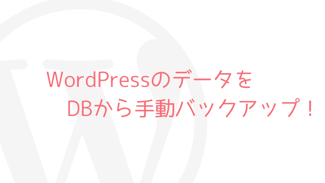 WordPressのDBバックアップを手動で作成