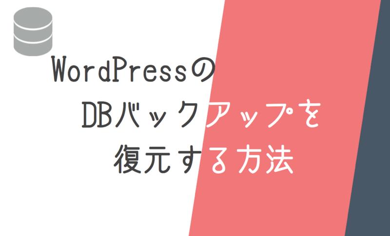 バックアップしたWordPressのDBデータを復元する
