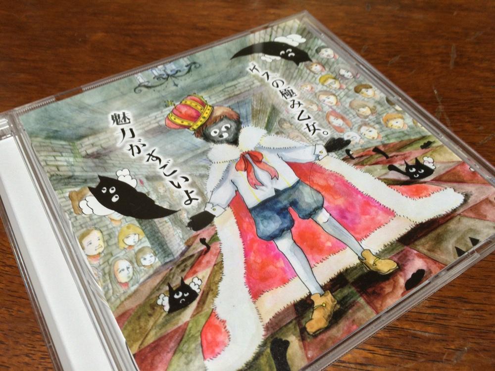 ゲスの極み乙女。ニューアルバム「魅力がすごいよ」購入!初回盤は魅力的なお値段だった!