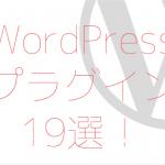 WordPressでの運営を楽にする!たらハコで稼働中のプラグイン19選!
