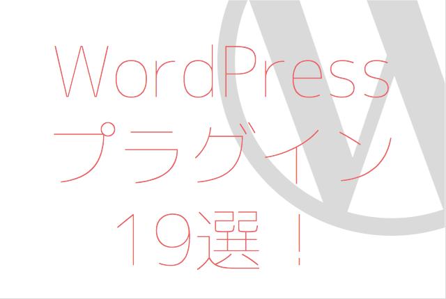 2015年版運営を楽にするWordPressおすすめプラグイン19選