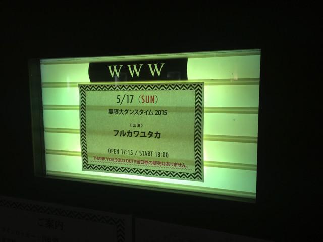 2015年5月17日フルカワユタカ「無限大ダンスタイム」@東京WWW