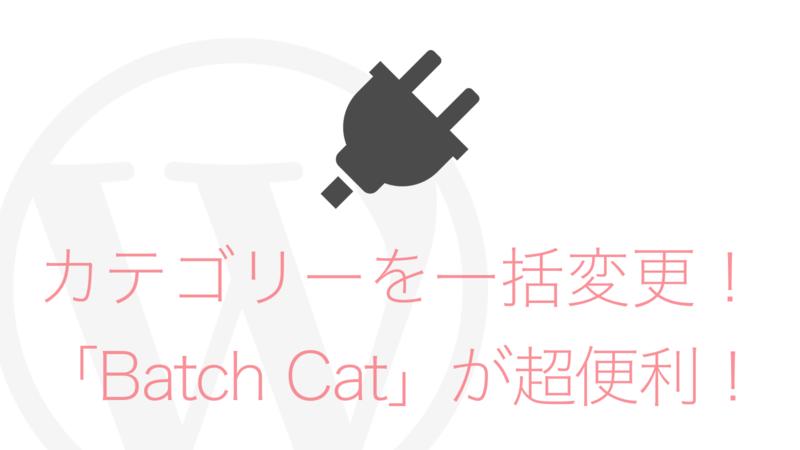 カテゴリーを一括設定できるWordPressプラグインBatch Catが便利!