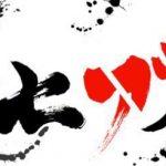 7人のブログ侍2