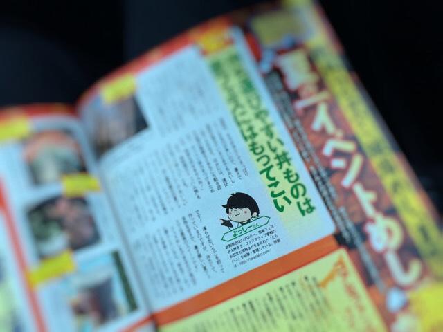 週刊SPAで雑誌デビュー!