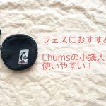 夏フェスの財布に大活躍!CHUMSの小銭入れが軽くて最高だった!