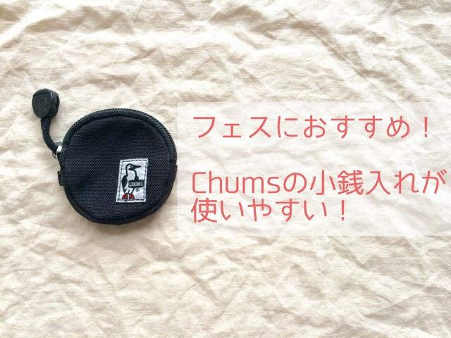 フェス財布としてもおすすめのCHUMSの小銭入れが使いやすい