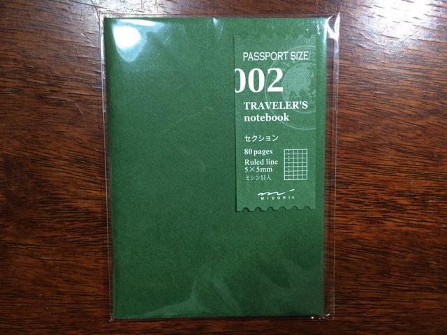 トラベラーズノートパスポートサイズ用方眼ノート