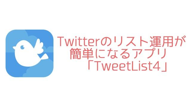 複数のリストを管理するなら必携のTwitterクライアントアプリ「TweetList」が超便利!