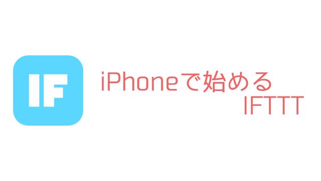 iPhoneで始めるIFTTT使い方