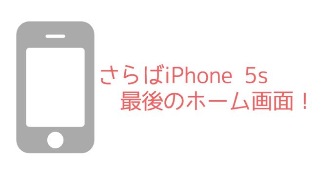 さらばiPhone 5s!最後のiPhoneホーム画面