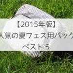 2015年夏に人気だった夏フェス用バッグ売れ筋ランキングベスト5