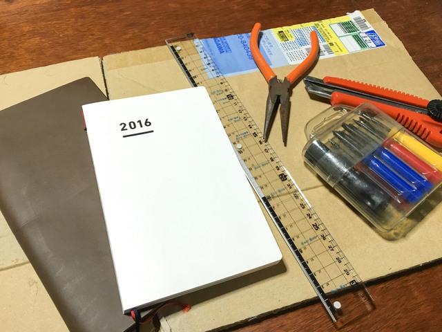 トラベラーズノートをジブン手帳miniサイズに加工するために用意した工具