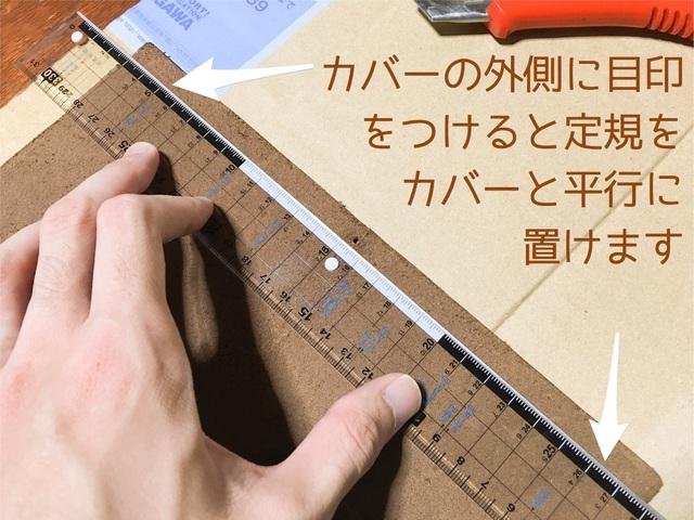 カバーの外側に目印をつけて、定規をカバーと平行におけるようにします