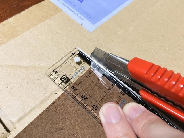 定規とカッターを使ってカバーを切り落とします