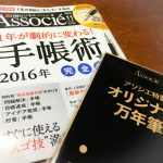 2016年の手帳の使い方が劇的に変わる日経アソシエ2015年11月号