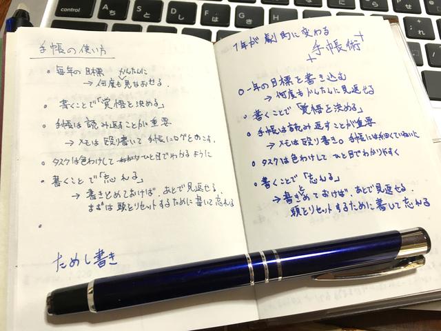 日経アソシエ2015年11月号についてきた万年筆とフリクション0.38mmを比べてみた