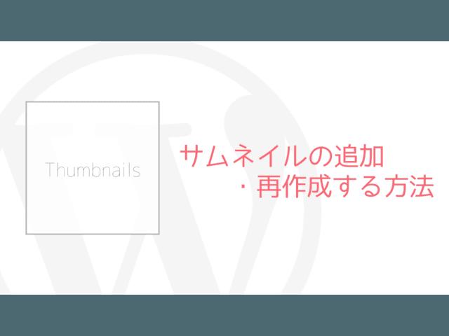WordPressのサムネイルに新しいサイズの定義を追加する方法とサムネイルのサイズを再作成する方法