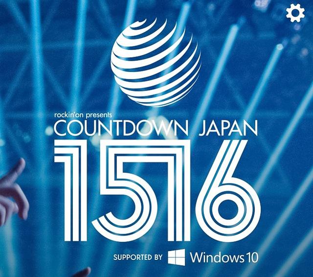 チケット無くても勝手に楽しむ!COUNT DOWN JAPAN妄想タイムテーブル作ってみた!#七ブ侍 #水曜日