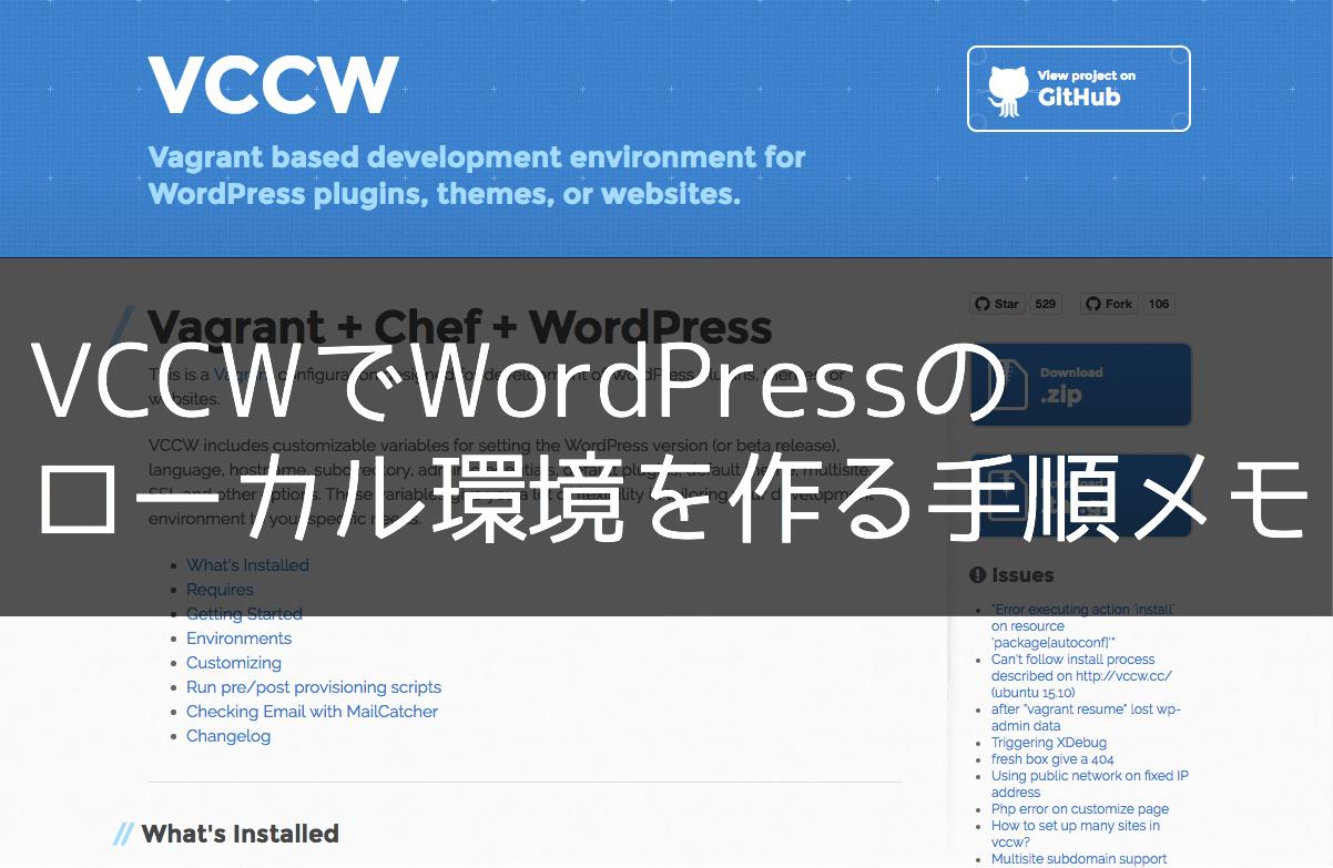 VCCWでWordPressのローカル環境を作る手順