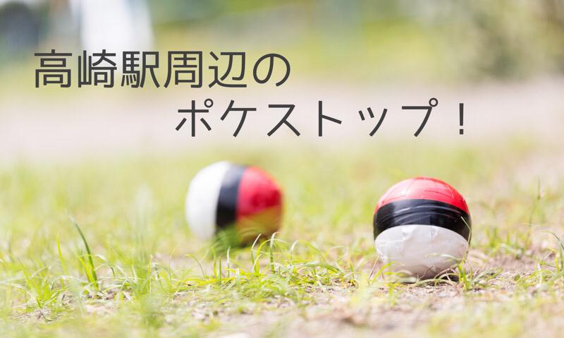 高崎駅周辺のポケストップまとめ!