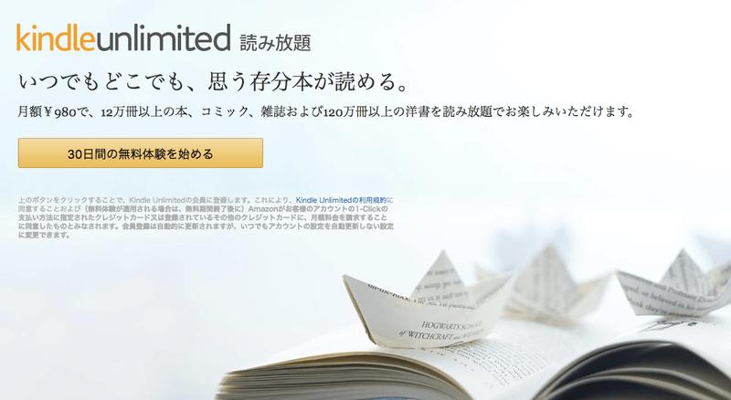 月980円!Kindleで思う存分本が読める。マンガも雑誌も技術書も。「Kindle Unlimited」がおいしい
