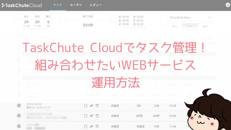 TaskChute Cloud登場で進化するタスク管理!組み合わせたいWEBサービス・運用方法