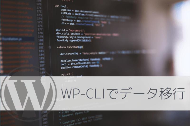WordPressのDBデータをWP-CLIを使って別ドメインへ移行する手順ざっくりメモ