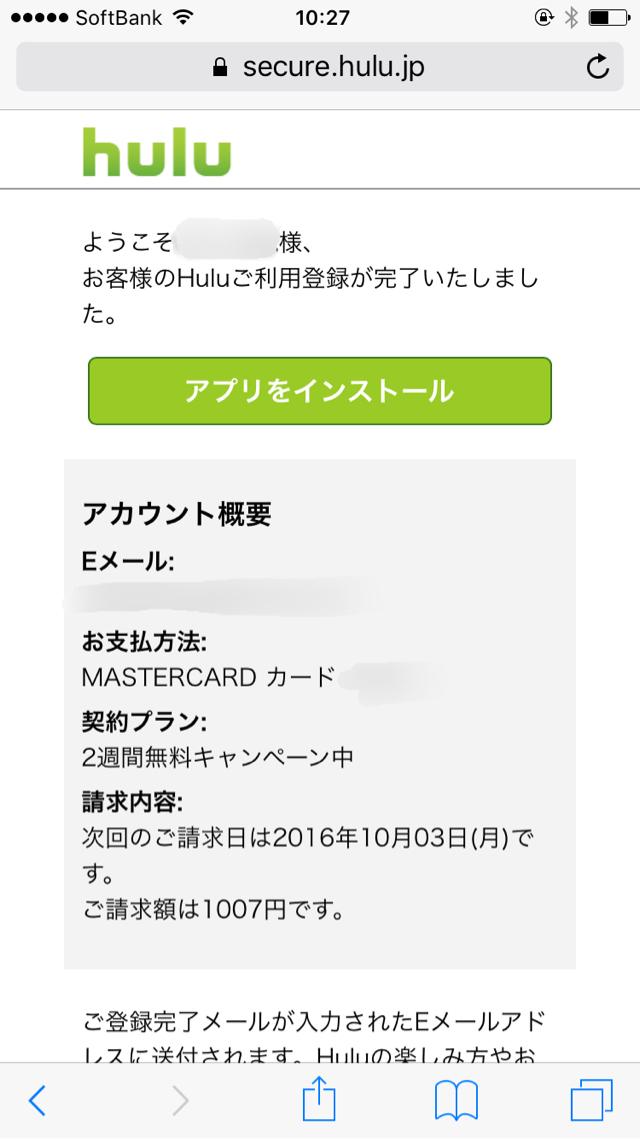 Huluへ登録した内容の確認とアプリのダウンロードリンクが表示されます