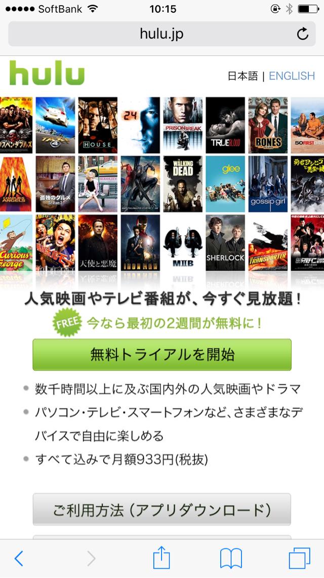 Hulu公式サイトから2週間の無料体験