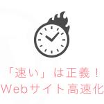 誰の為のWebサイト高速化?PageSpeed Insights100点の為にやったこと・わかったこと