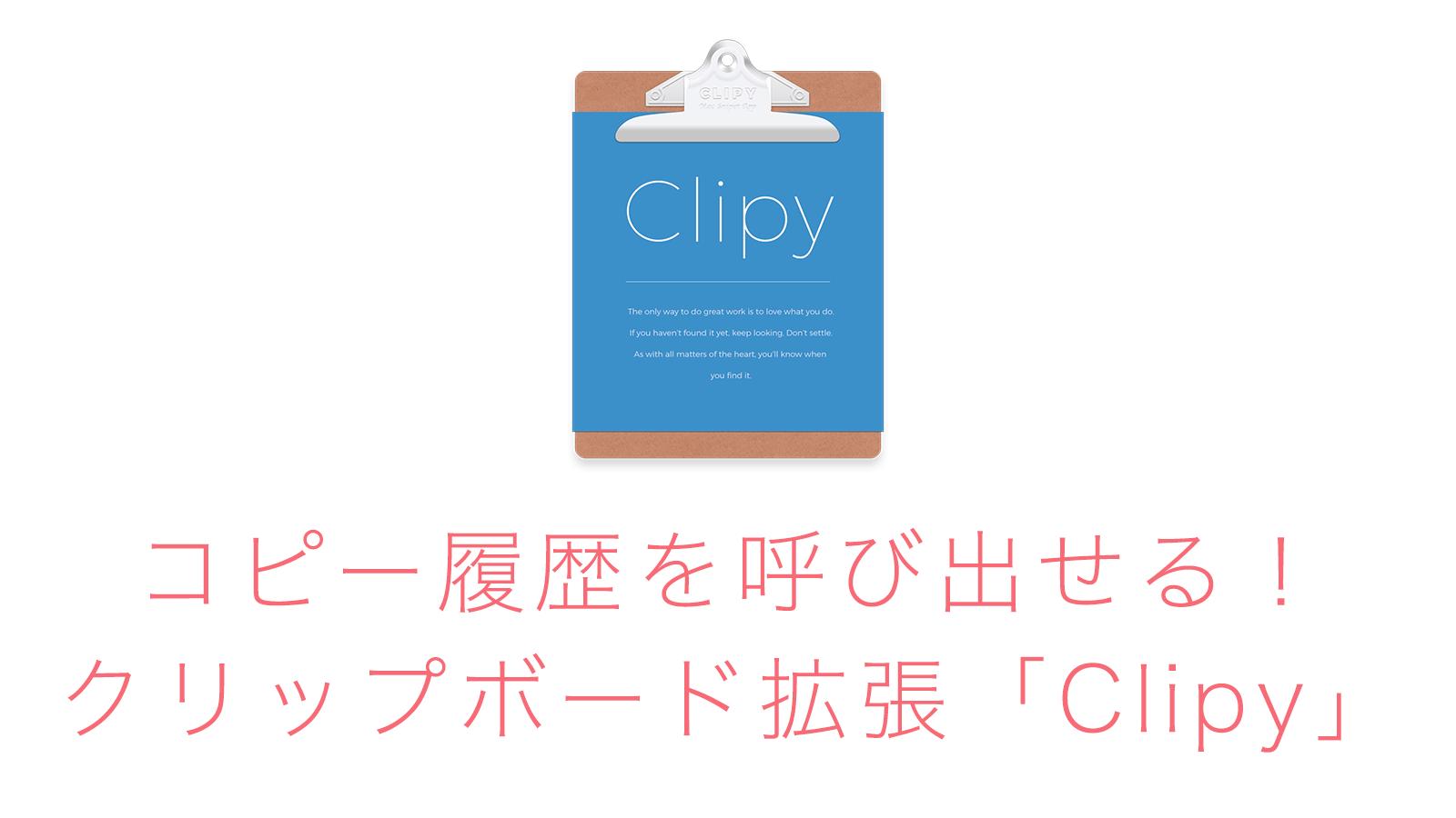【Mac】うっかり上書きコピー対策に!クリップボード拡張アプリ「Clipy」は1度使うとやめられない!