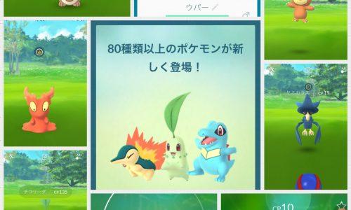 【Pokémon GO】激ハマりだった金銀のポケモン追加でポケGO復帰!久々にやったら色々変わって楽しくなってる!