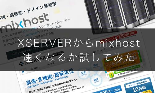 サーバーをmixhostにしたらどれだけ速くなるか検証してみたのでその手順まとめ