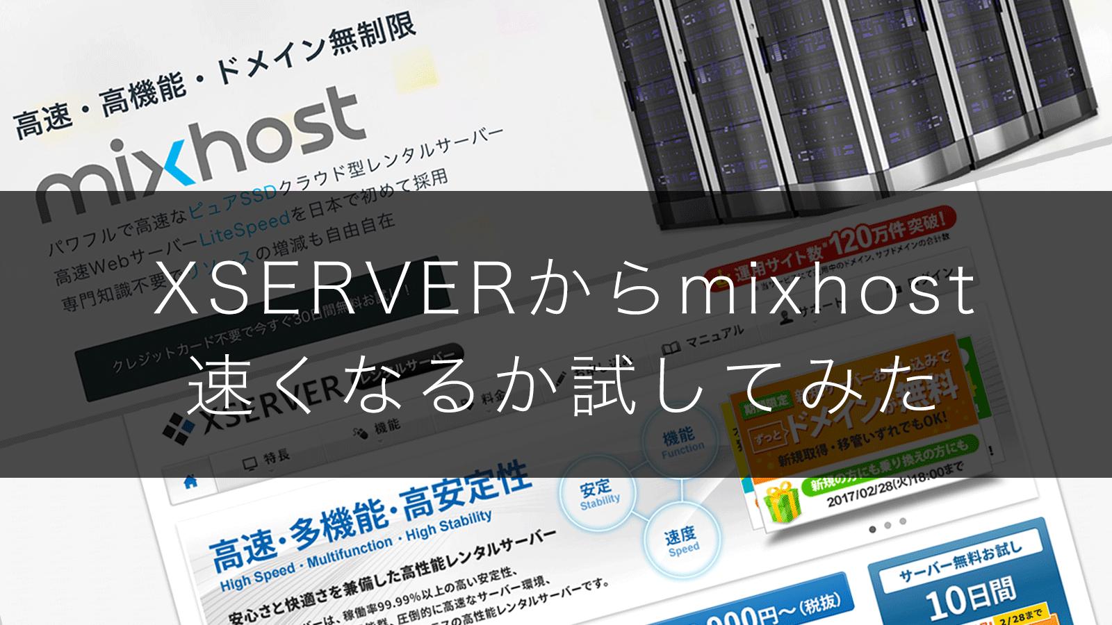最近話題のmixhostに移行したらどれだけ速くなるか試してみたのでその手順まとめ