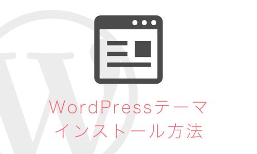 【WordPress】テーマのインストール・有効化方法