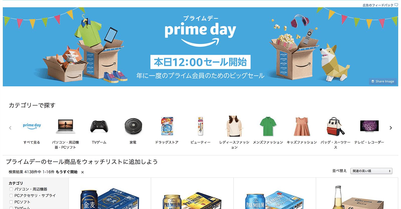夏フェスアイテムGETの大チャンス!年に1度の大セールAmazon「プライムデー」で買えるフェスに役立ちそうなアイテムまとめ!