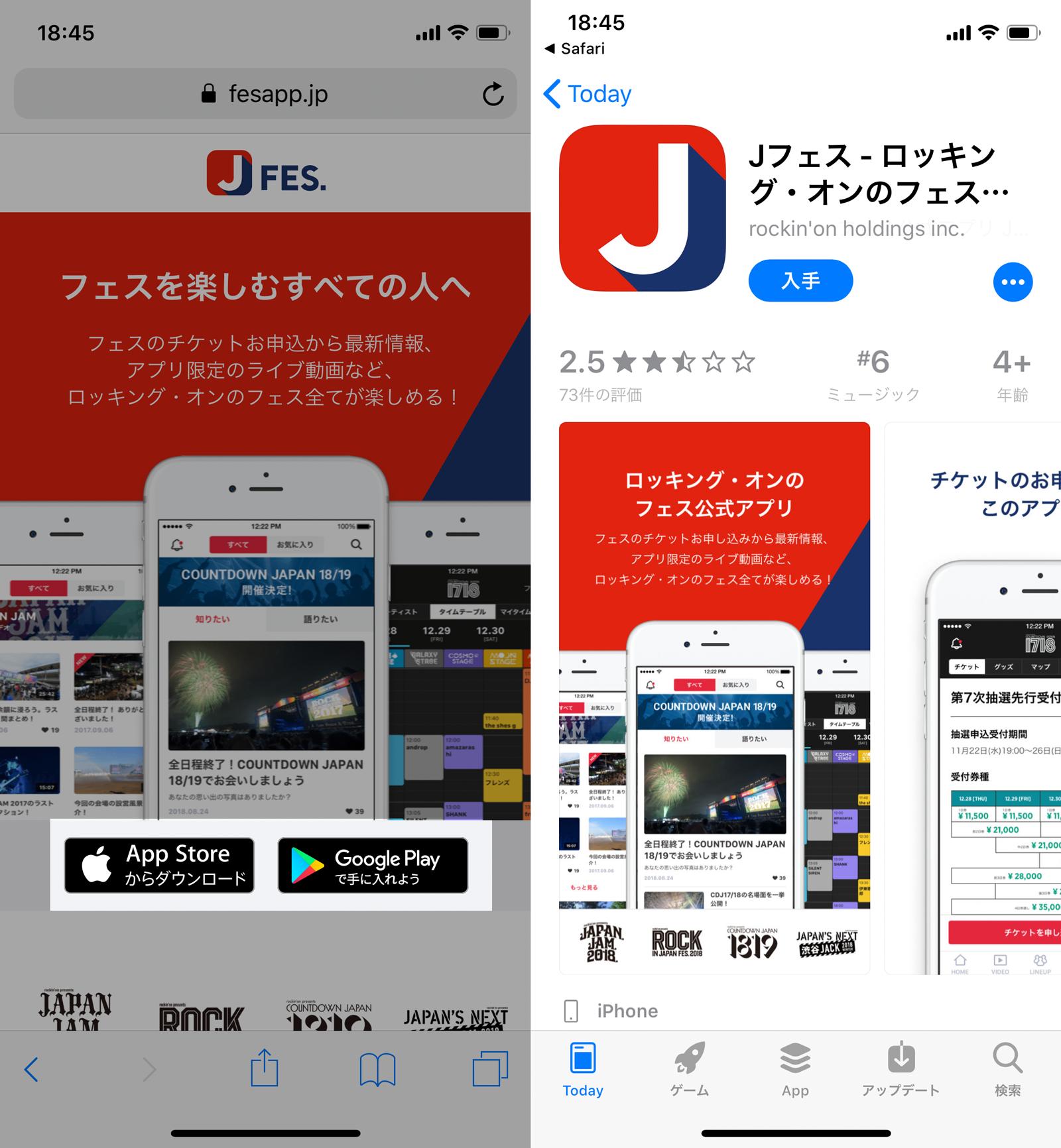 Jフェスアプリの公式ページからアプリをダウンロード