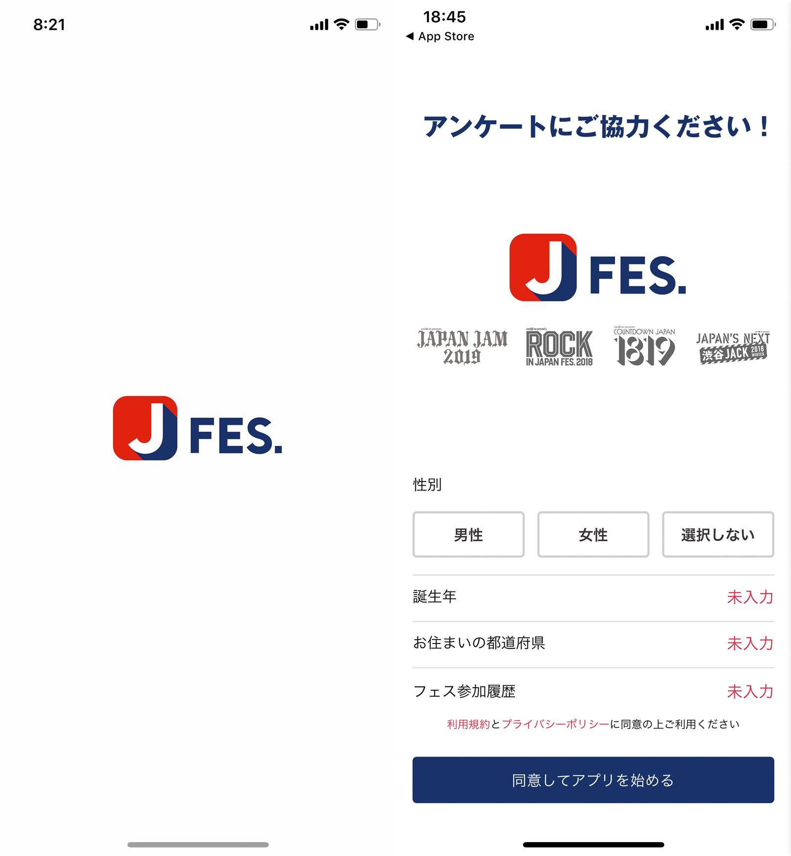 Jフェスアプリを起動して、アンケートに回答